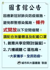 [圖書館公告] 因應新冠狀肺炎防疫措施,條件式開放空間借閱~
