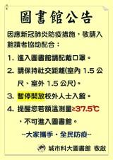 [圖書館公告] 因應新冠肺炎防疫措施,敬請配合~