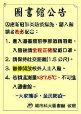 [圖書館公告] 因應新冠肺炎防疫措施,敬請務必配合~